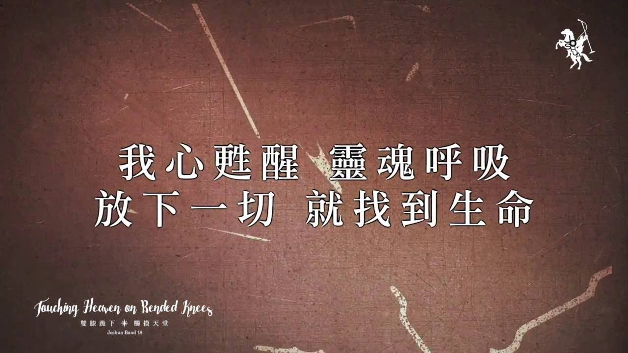Touch the Sky (Chinese) 約書亞樂團 -【觸摸天堂 / Touch the Sky】 官方歌詞MV | Heaven, Chinese