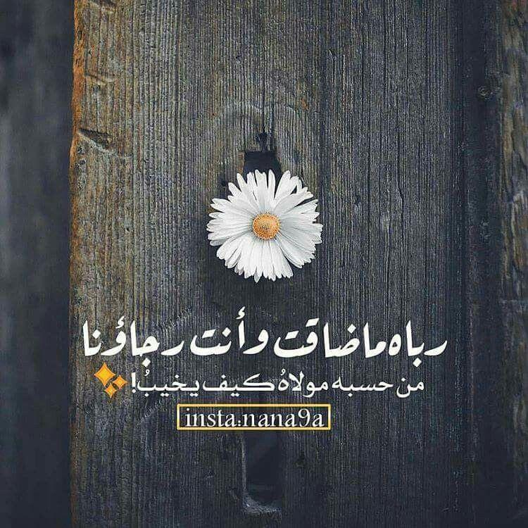رباه شعر يارب Islamic Quotes Wallpaper Quran Quotes Love Beautiful Arabic Words