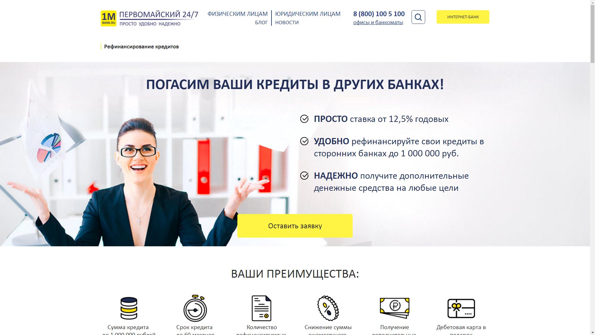 Как брать кредит через сбербанк онлайн