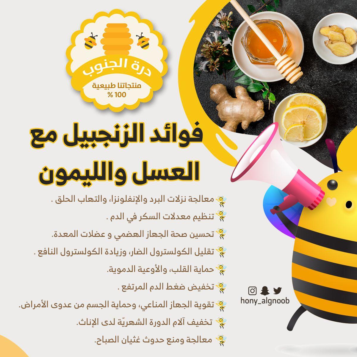 عسل الزهور فوائد الزنجبيل والعسل والليمون عسل درة الجنوب علاج البرد حماية القلب علاج الضغط Agoi Arabi Cute Love
