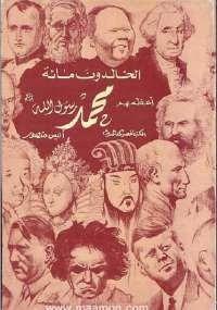 تحميل كتب انيس منصور pdf