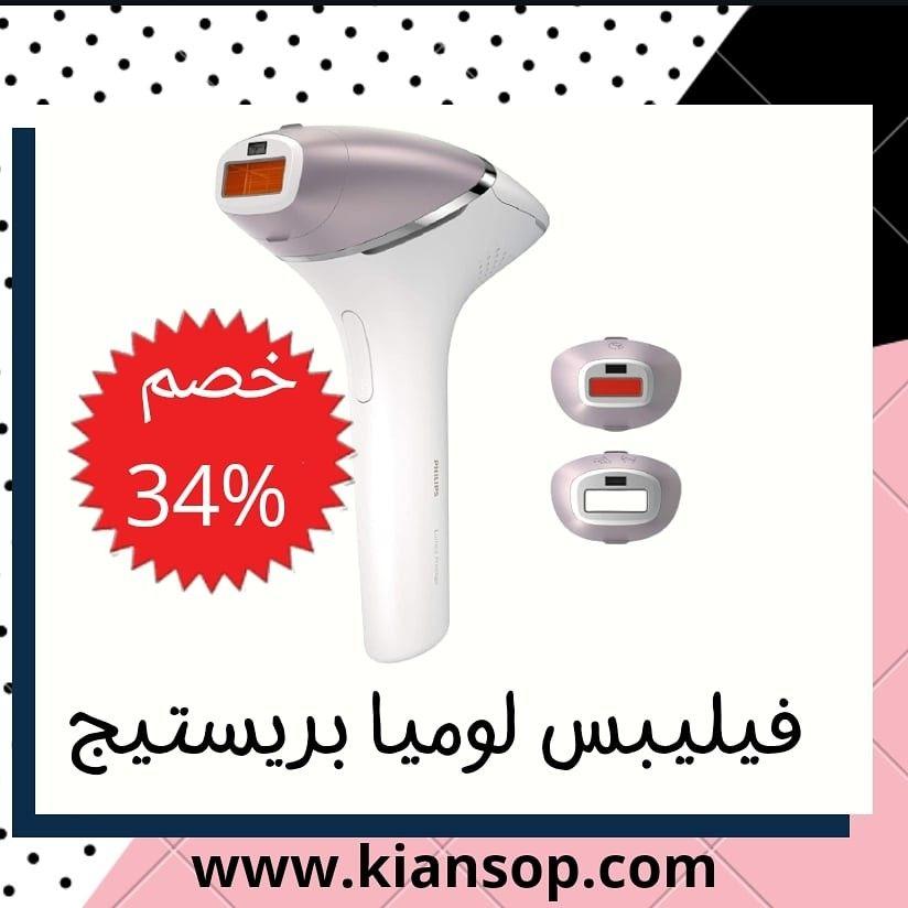 لفترة محدودة جهاز الليزر فيليبس لوميا الاصدار العاشر 3 عدسات Hair Dryer Beauty Personal Care