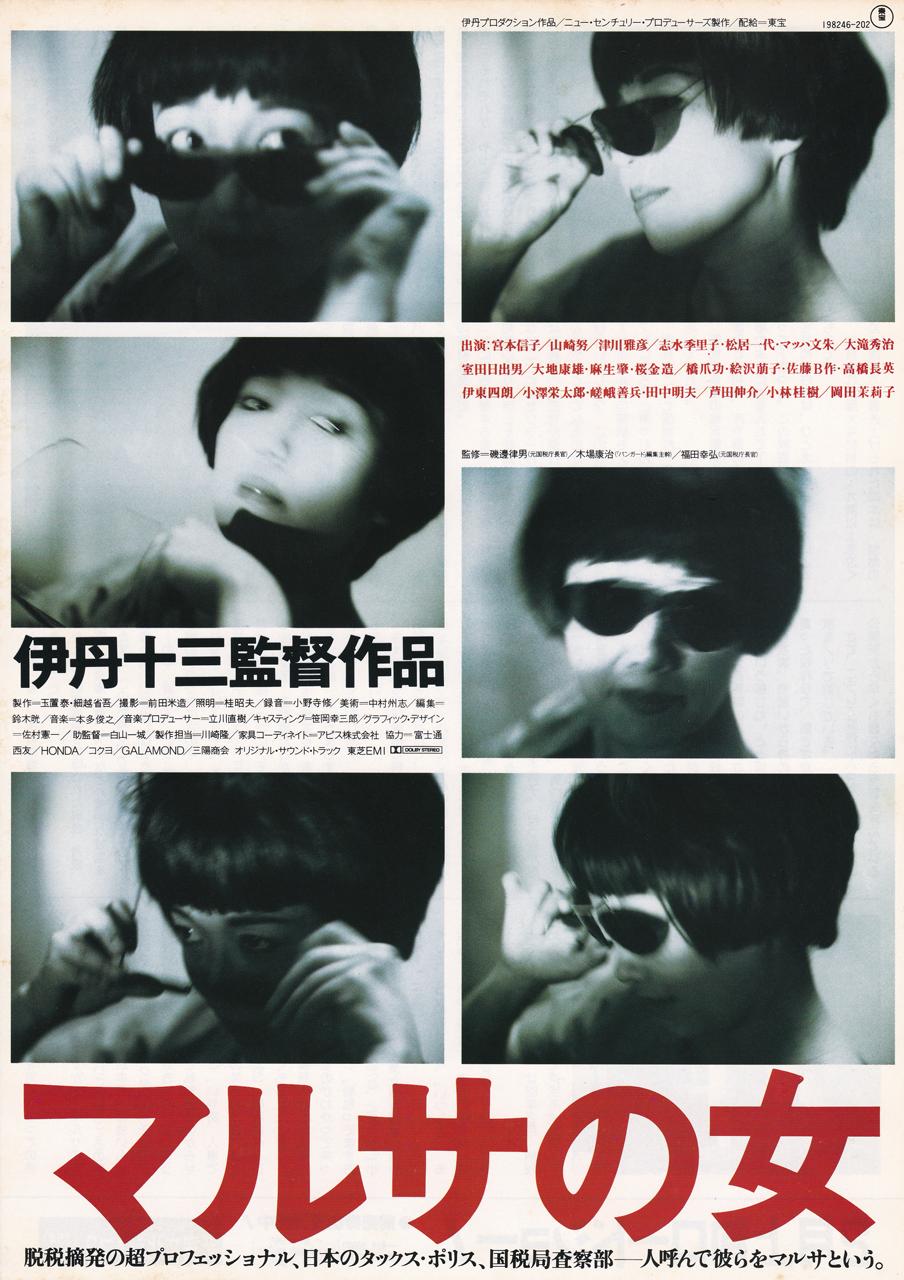 大豆生田 Comicscosmic マルサの女 A Taxing Woman 伊丹十三 Juzo 日本のポスター 映画 ポスター グラフィックポスター