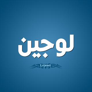 معني اسم لوجين في اللغة العربيةhttp Ift Tt 2kufs6n Company Logo Vimeo Logo Tech Company Logos