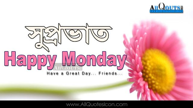 Bengali-good-morning-quotes-wshes-for-Whatsapp-Life-Facebook ...