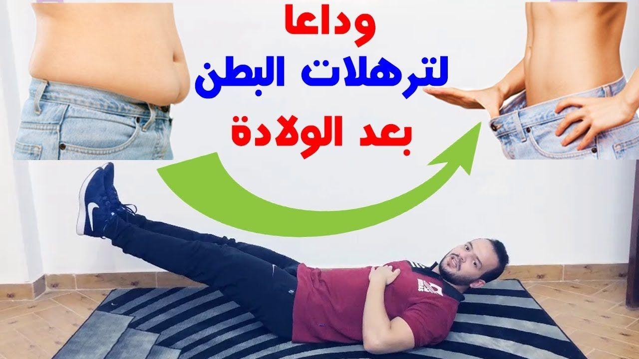 نصيحة لكل بنت لازم تسمعها بخصوص ترهلات البطن تمارين لشد ترهلات البطن Youtube Exercice
