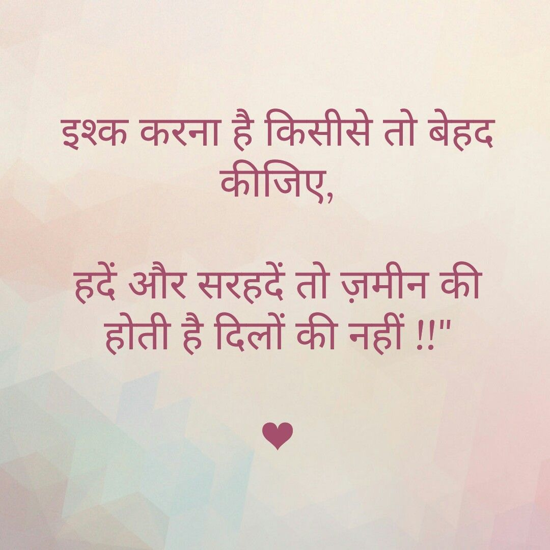 Hindi Romantic Quotes Twisted Quotes First Love Quotes
