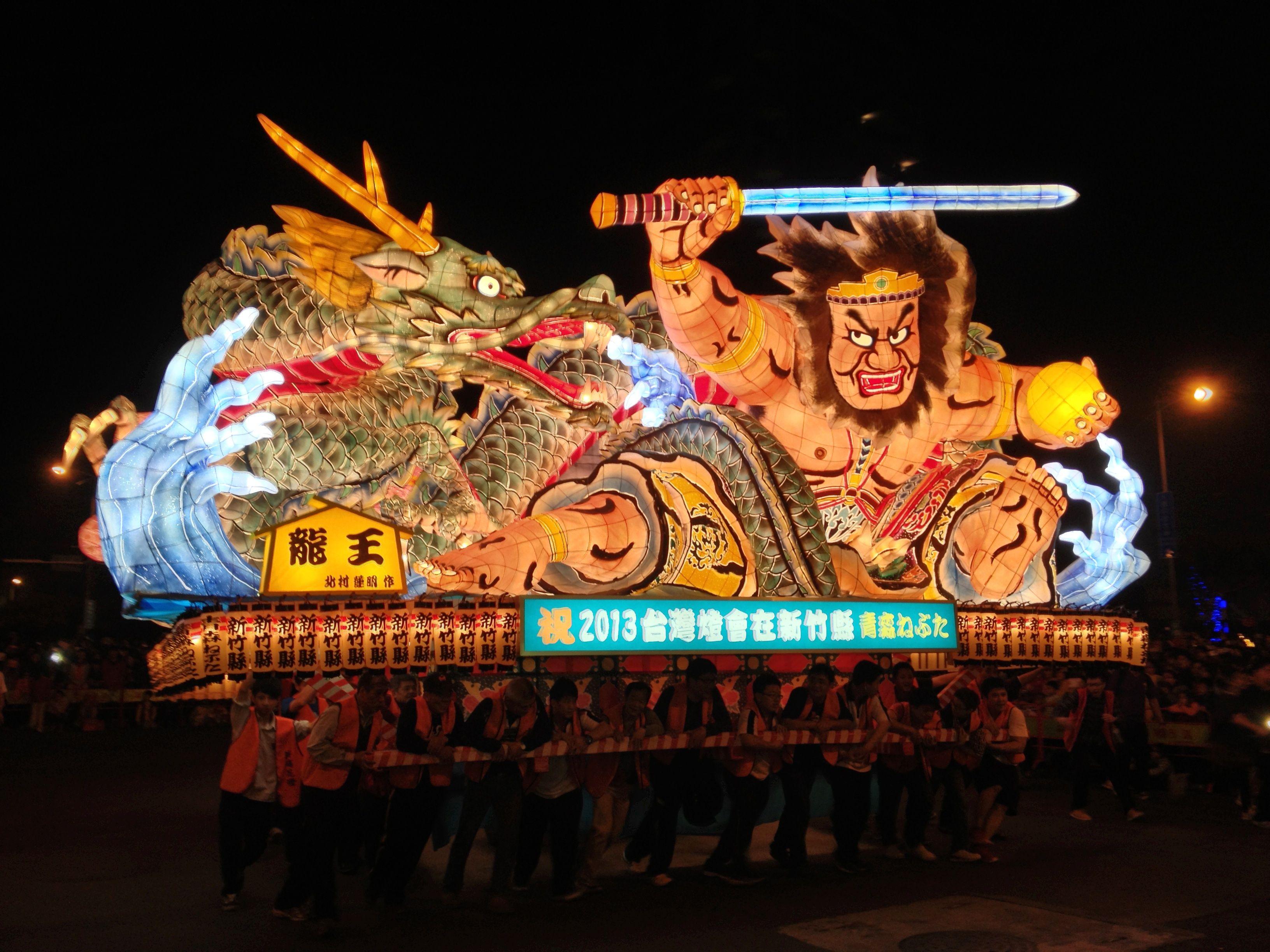 Taiwan Latern Festival In Hsinchu