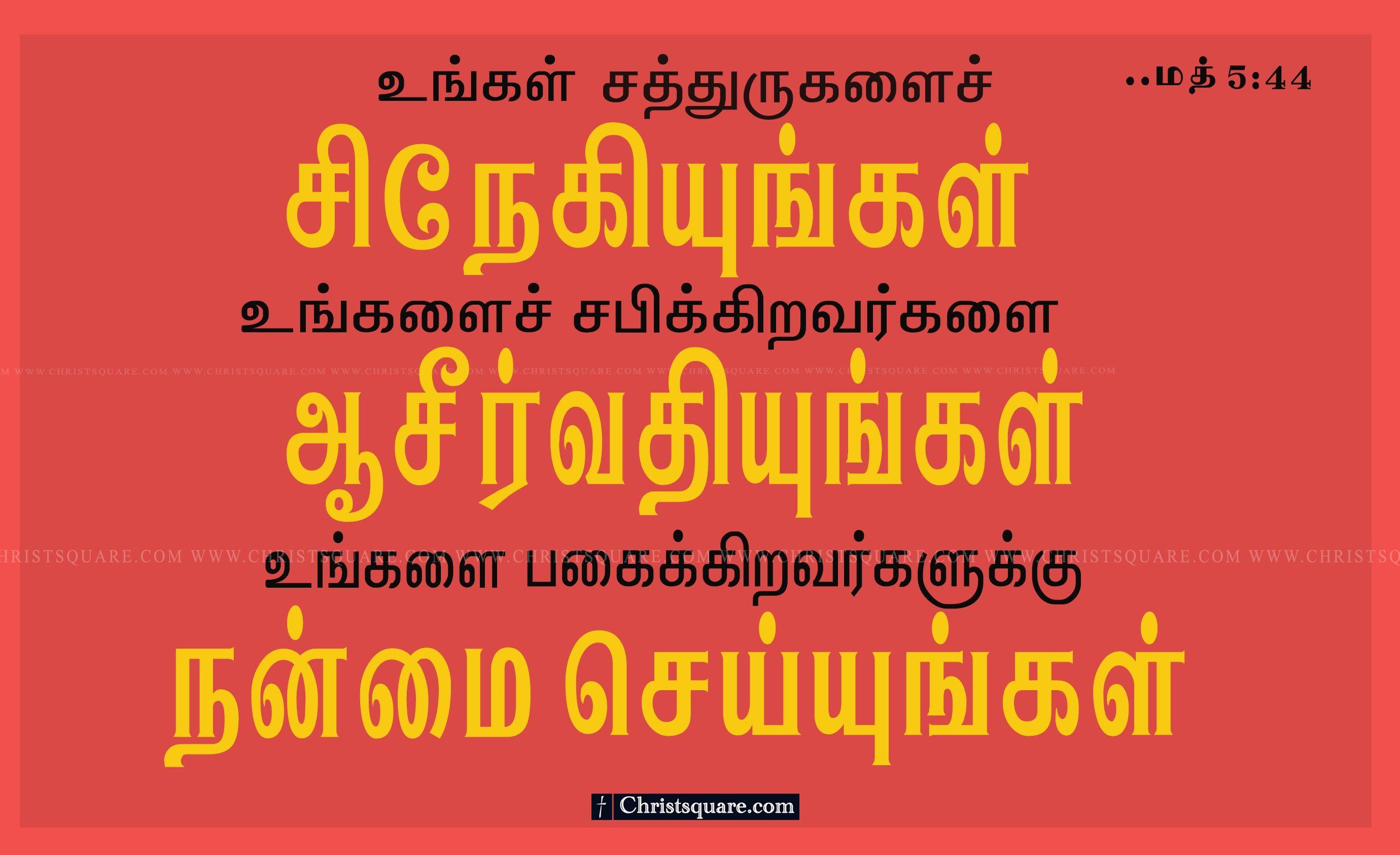 Matthew 5 44 Tamil Bible Words Bible Words Tamil Bible