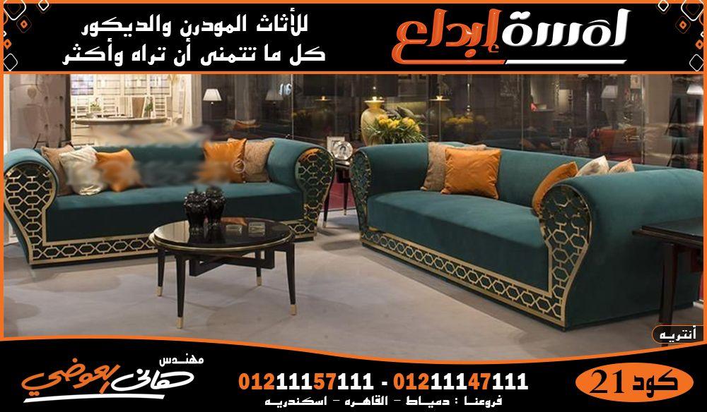 معارض انتريهات مودرن الاسكندرية Furniture Home Living Room