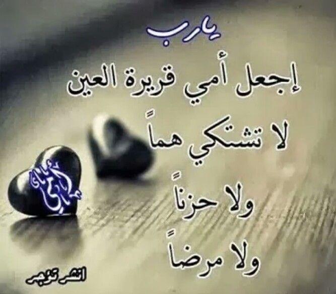 اللهم إحفظ أمي و أمهات المسلمين والمسلمات وارزقهم الجنة دون حساب Calligraphy Arabic Calligraphy Quotes
