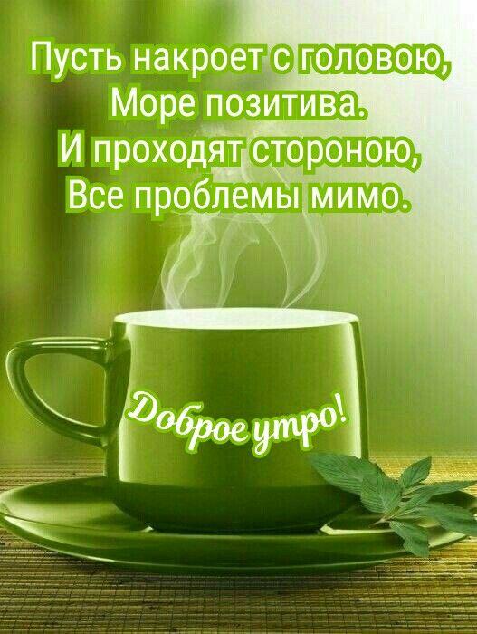 Пин от пользователя Ольга на доске утро (с изображениями ...