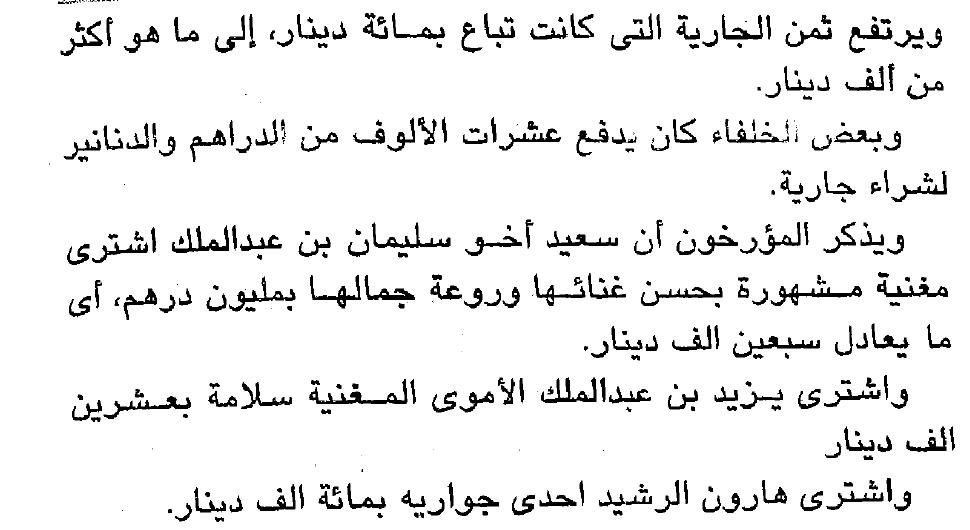 Captain Tarek Dream تقرير حصرى بالصور للكبار فقط 21 مأساة الجواري في الإسلام Human Rights Defenders Eagle Eye History