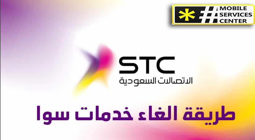 عروض اتصالات السعودية علي باقات سوا الاثنين 26 اغسطس 2019 عروض اليوم Offer Saudi Arabia Concert