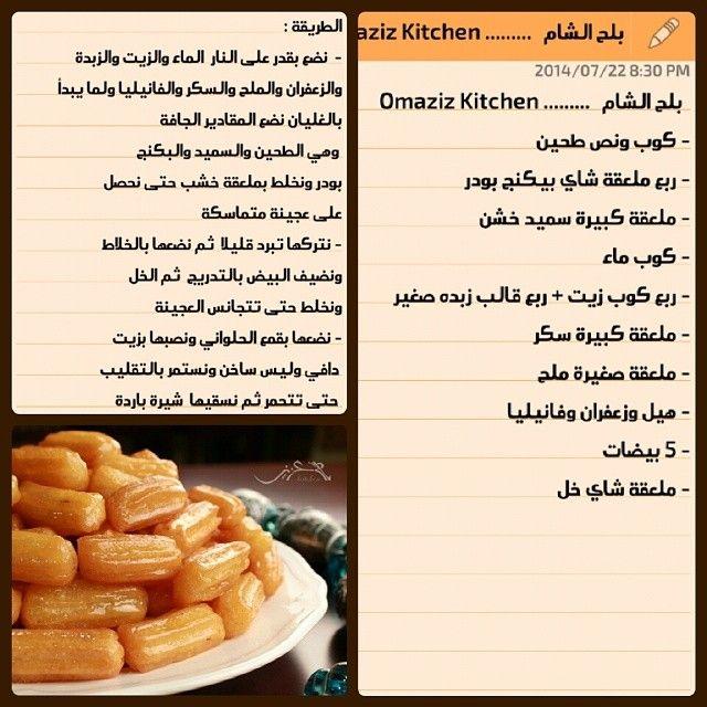 بلح الشام Ramadan Desserts Food Cooking
