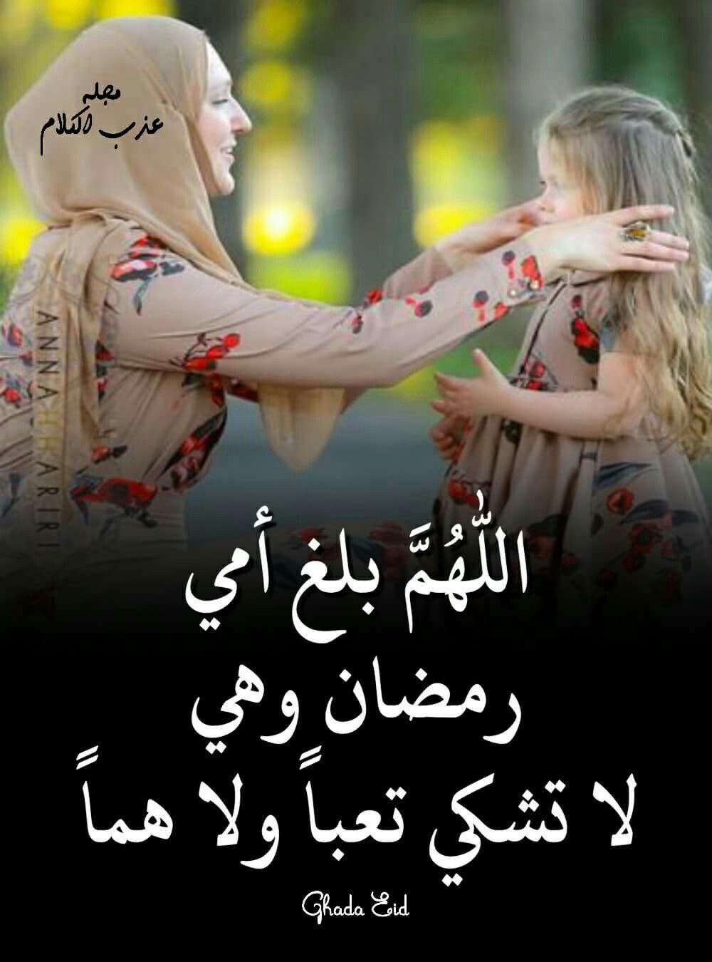 وجميع أمهات المسلمين يارب العالمين ومن كانت تحت التراب فليتولها الله برحمته Ramadan Islamic Wallpaper Ramadan Decorations