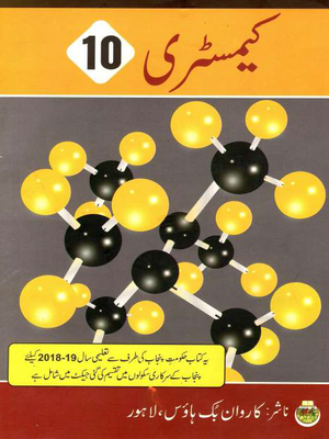 Chemistry 10th class Textbook Urdu Medium (PDFhive com) ptb