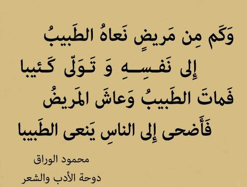 وكم من مريض نعاه الطبيب Arabic Quotes Beautiful Words Morning Quotes