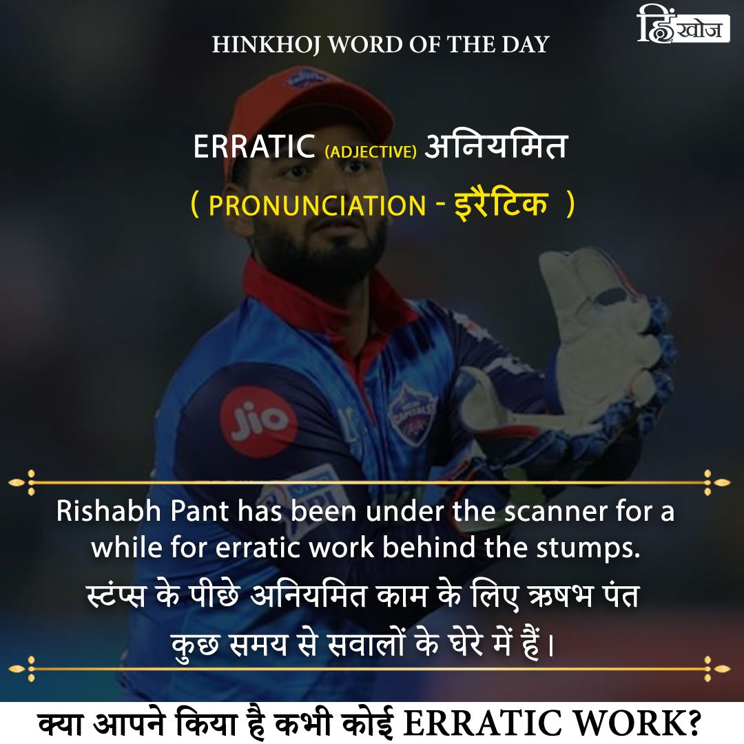 Hinkhoj word of the Day Word of the day, Words, Learn