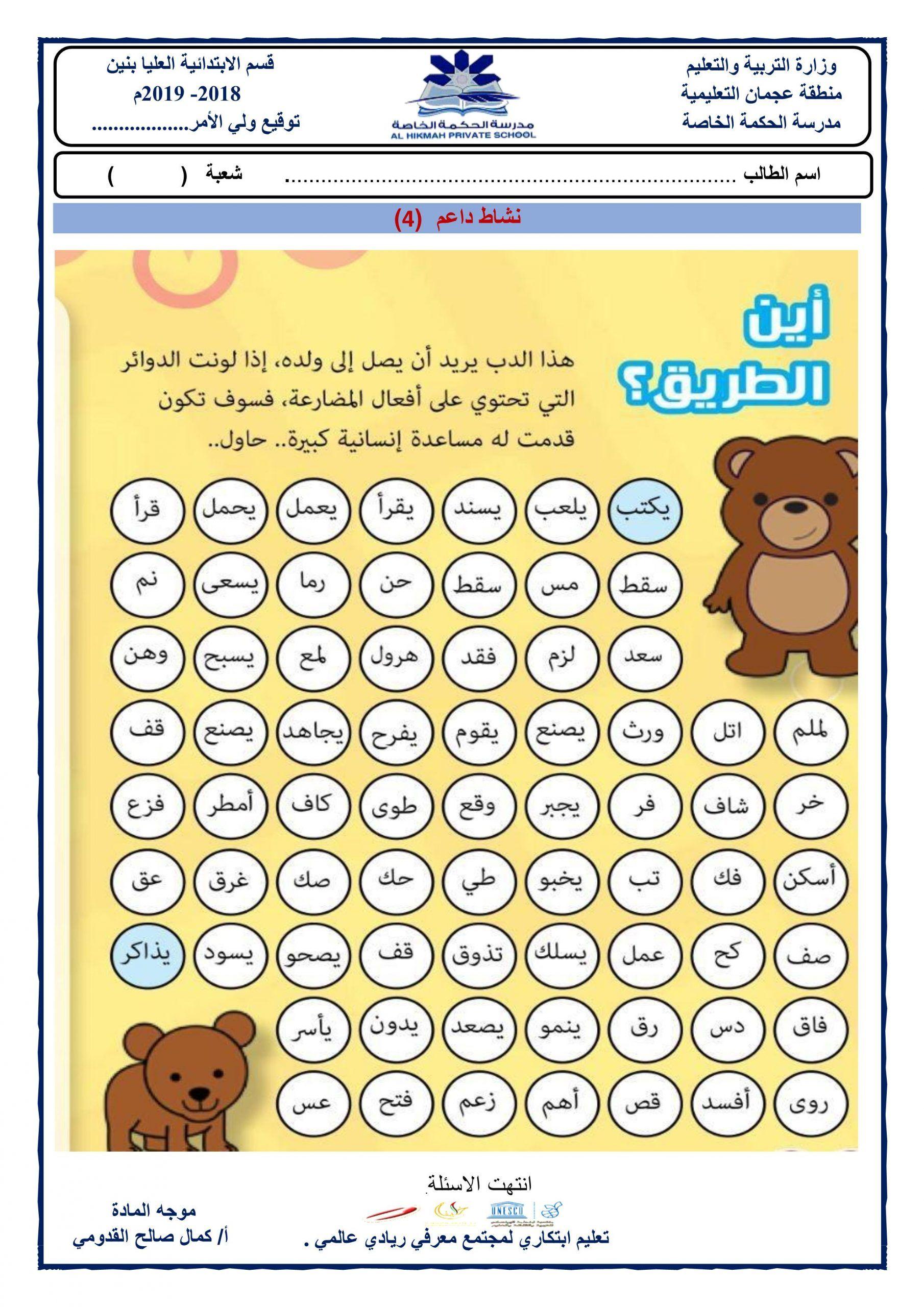 ورقة عمل نشاط داعم لدرس انواع الفعل للصف الرابع مادة اللغة العربية Word Search Puzzle Periodic Table Word Search