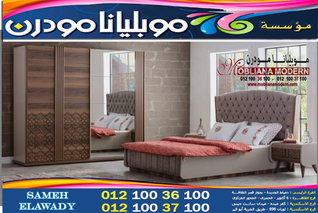 محلات غرف نوم 2025 القاهرة والاسكندرية Furniture Home Decor Bedroom