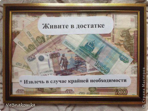 Смешные поздравления для денежного подарка