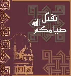 تقبل الله صيامكم و صلاتكم و قيامكم و دعاءكم و جعلنا و إياكم من عتقاء النار و المعفو عنهم يارب Ramadan Decorations Ramadan Kareem Ramadan