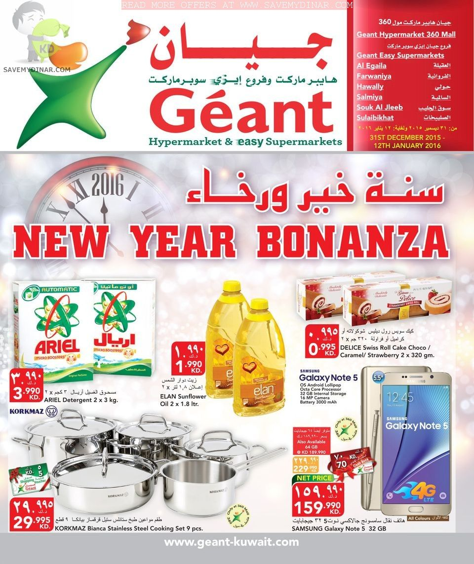 Views Geant Kuwait New Year Bonanza Supermarket Bonanza Newyear