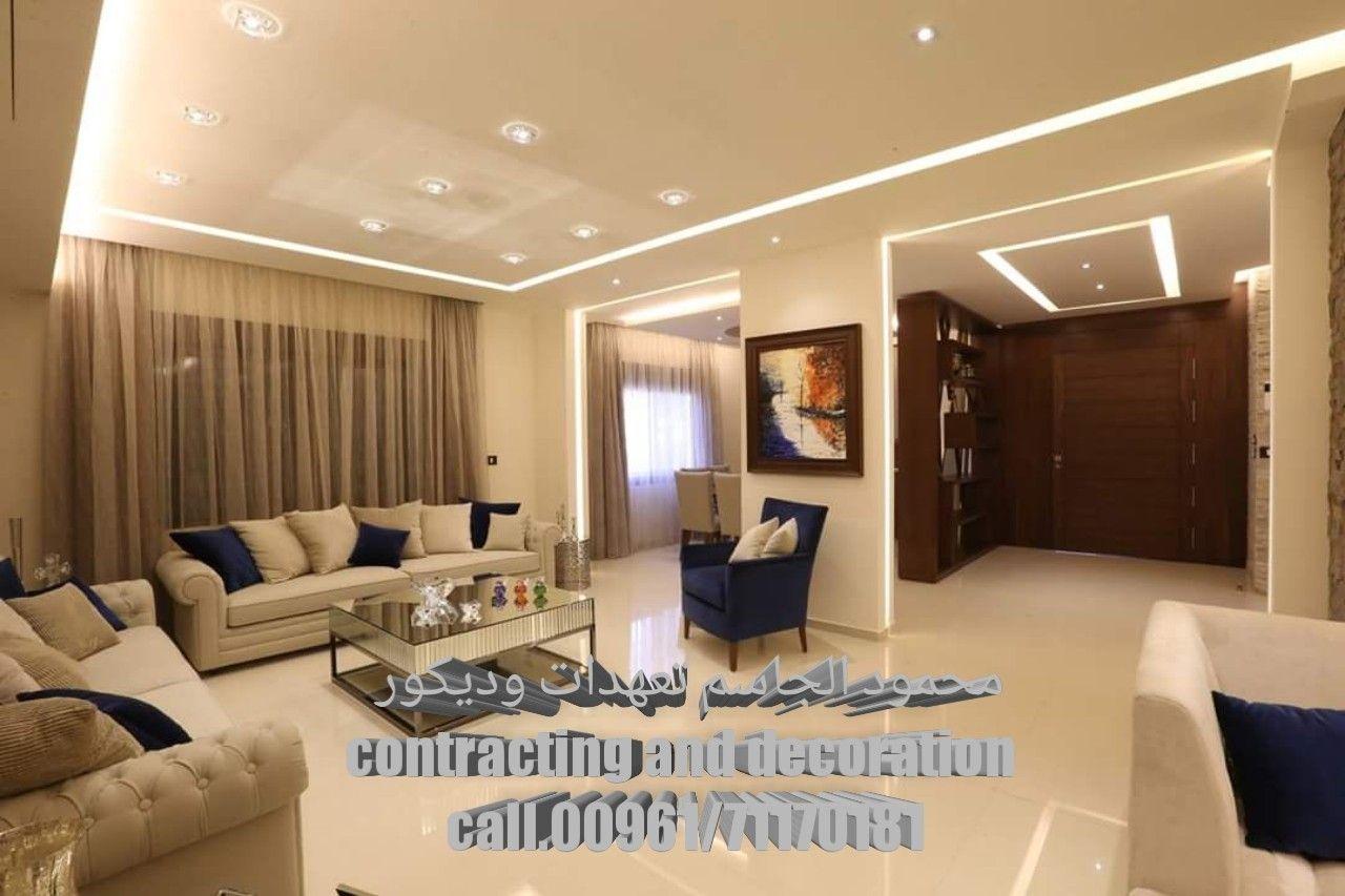 اسرع تنفيذ ديكور داخلي للتواصل 0096171170181 في لبنان محمود الجاسم للتعهدات والديكور والصيانة العامة رقم ش Bedroom Furniture Design Furniture Furniture Design