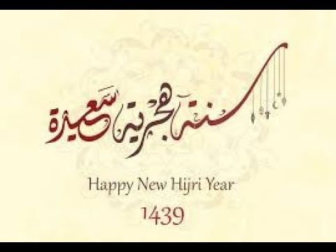 Happy Hijri Year سنه هجريه سعيده 1439 Happy Eid Hijri Year Happy