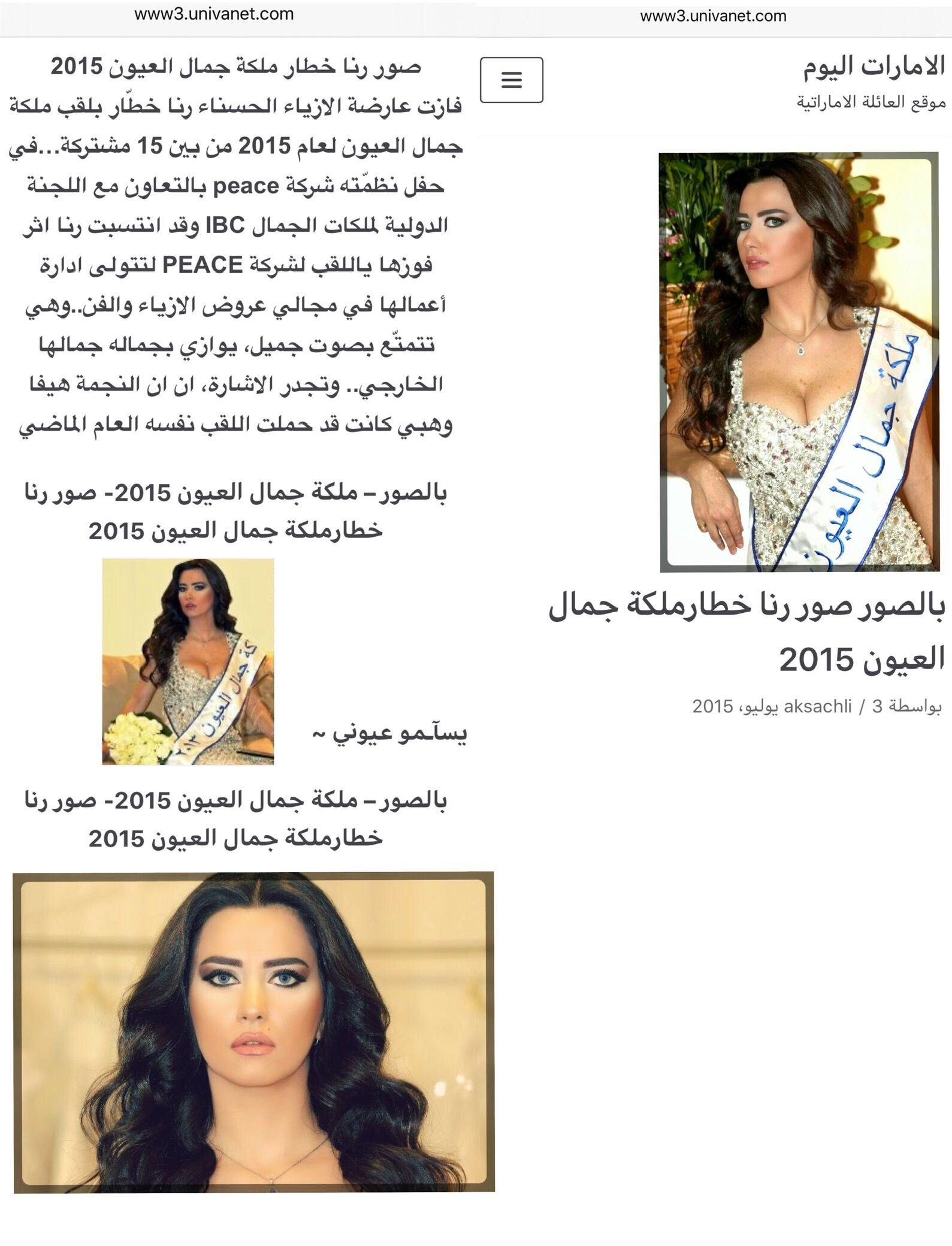 بالصور صور رنا خطارملكة جمال العيون 2015 الامارات اليوم Arab Beauty Beauty Beauty Pageant