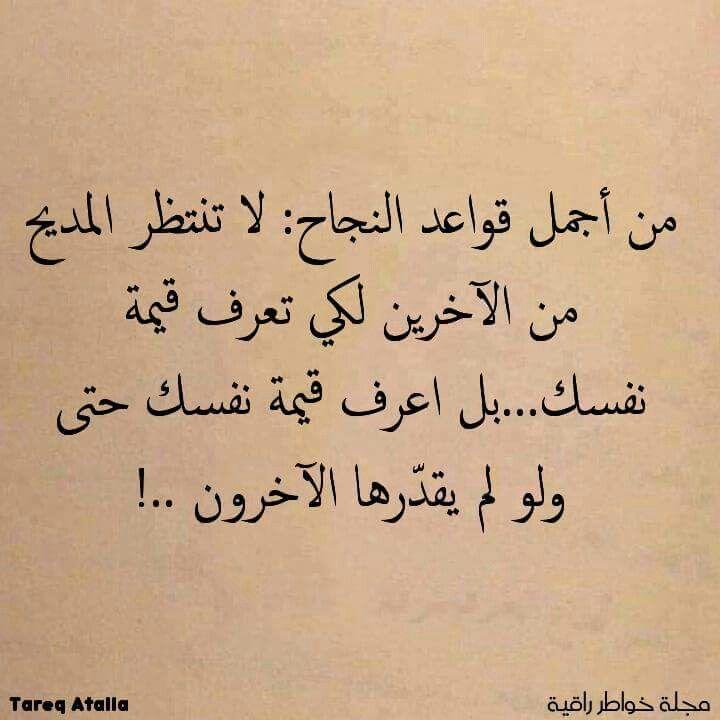 Pin By Mam On عذب الكلام Arabic Quotes Words Arabic Words