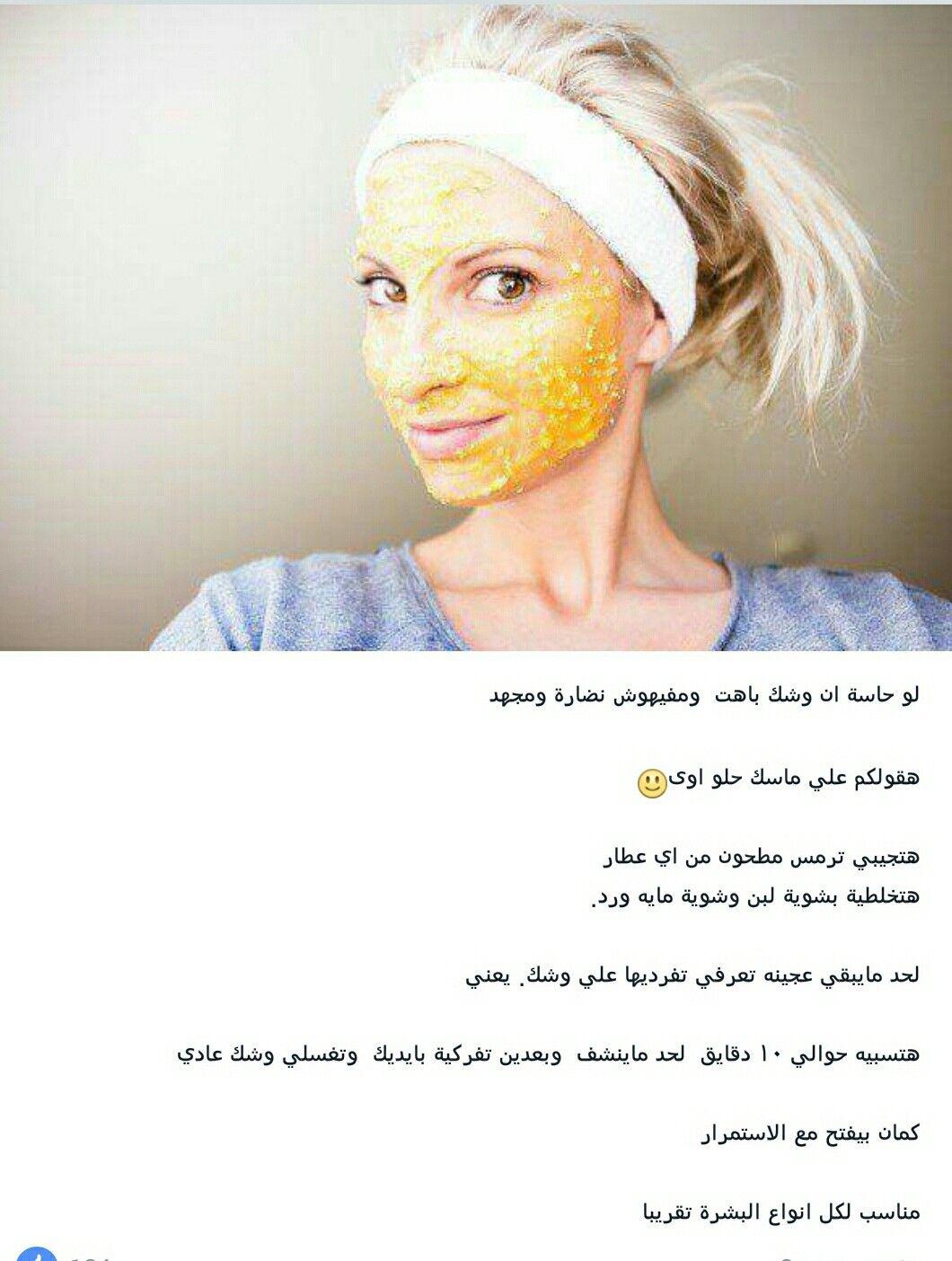 ماسك الترمس لتفتيح ونضارة الوجه Skin Care Women Face Care Skin Care