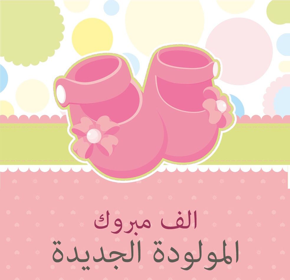Pin By صورة و كلمة On تهنئة Congratulations New Baby Products Baby Art Vector Free