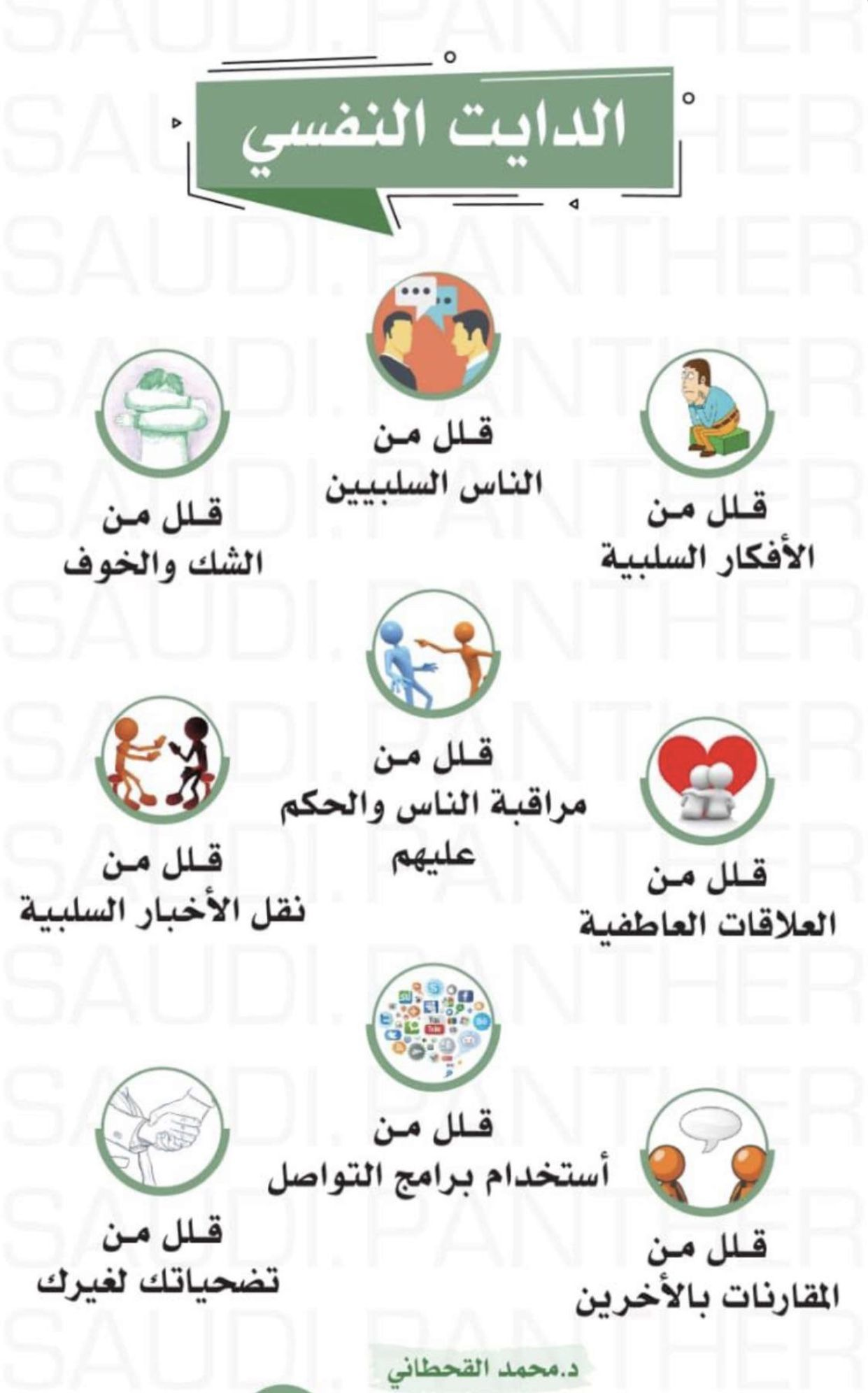 Pin By Re0o0iry On تحفيز Motivations Life Skills Activities How To Better Yourself Positive Notes