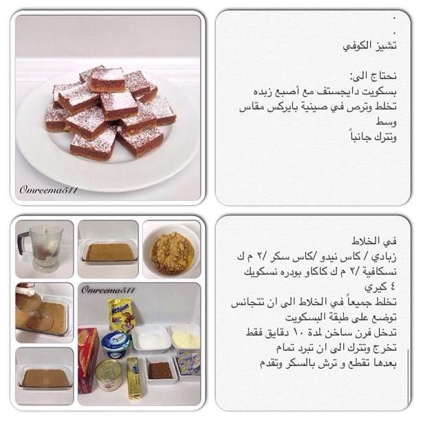 تشيز الكوفي Sweet Place Card Holders Sweets
