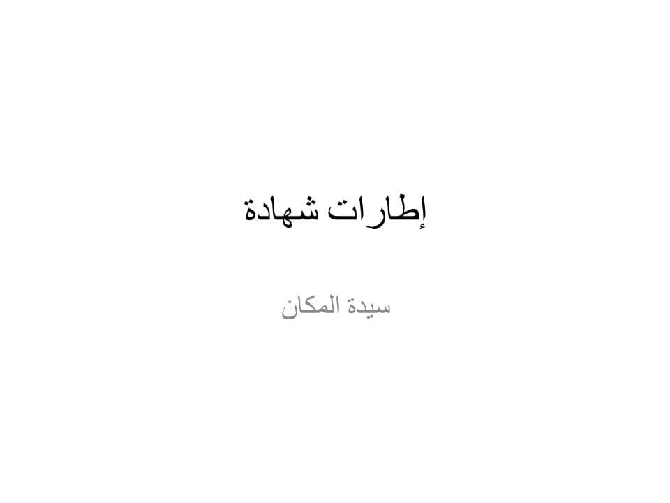 اطارات شهادات تهنئة للاطفال فارغة جاهزة للكتابة عليها بتصاميم جذابة Math Arabic Calligraphy Math Equations