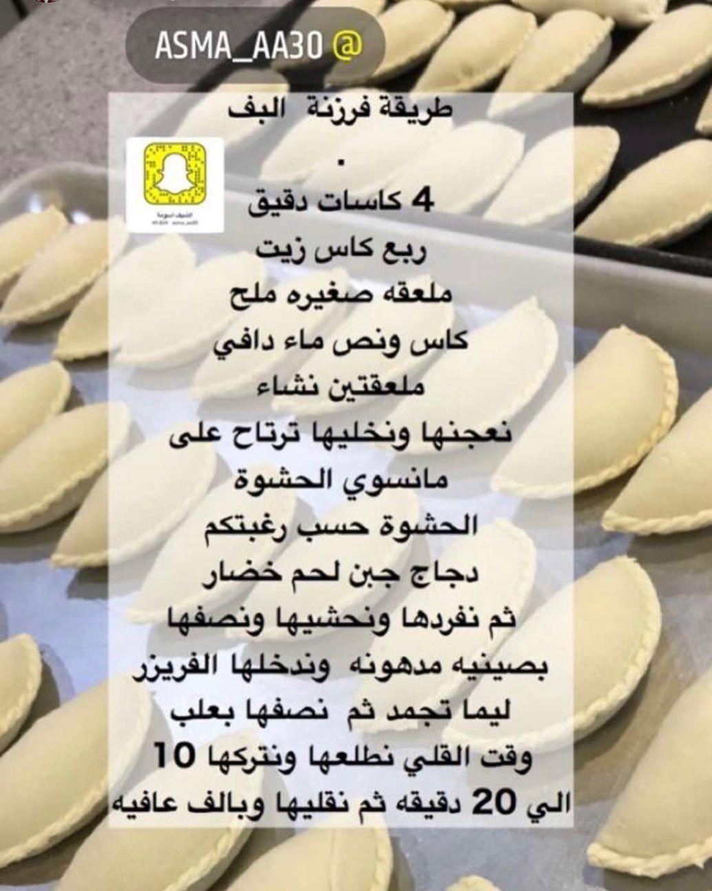 29 Likes 0 Comments وصفات رمضانيه Cook Zizi On Instagram Food Cooking Fruit