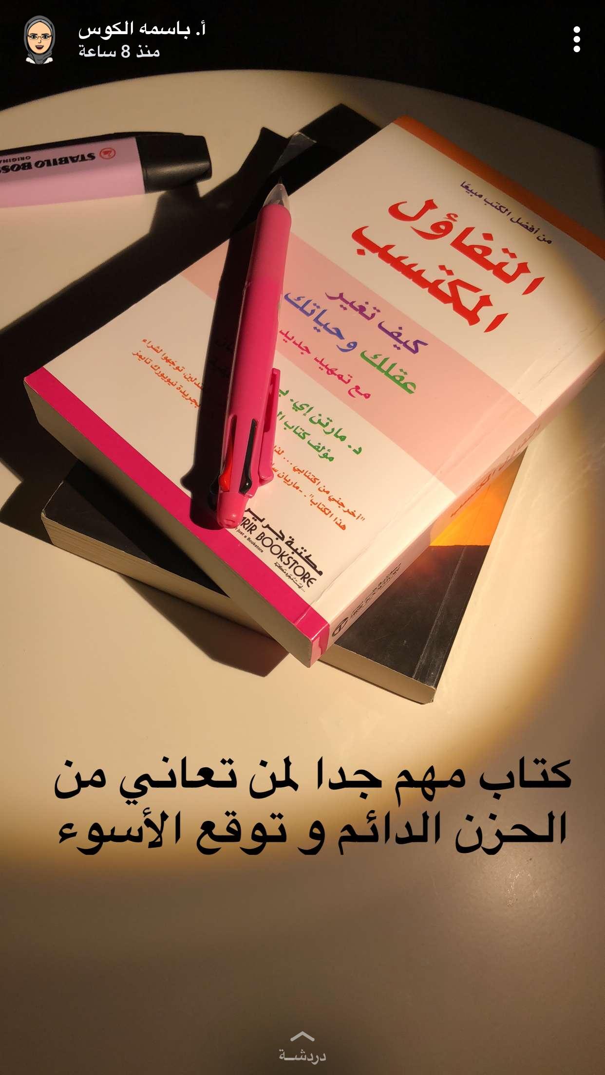 التفاؤل المكتسب Books Inspirational Books Book Qoutes