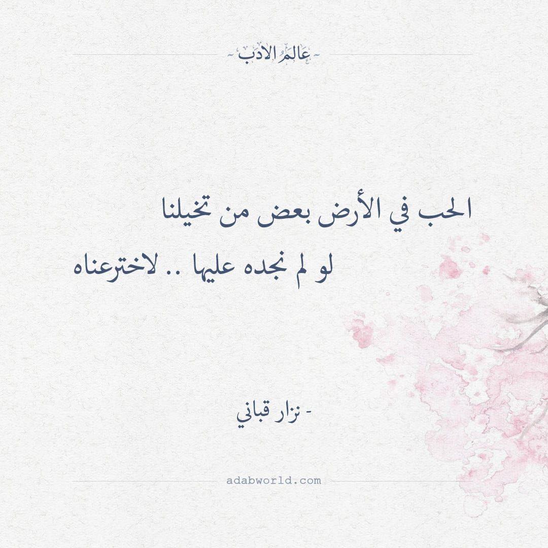 نزار قباني عن الحب Arabic Love Quotes Arabic Poetry Arabic Quotes