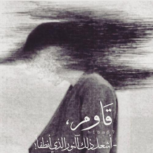 ففي الظلام لن ترى دربك و لن يراك احد يزيد Arabic Tattoo Quotes Words Quotes Love Words