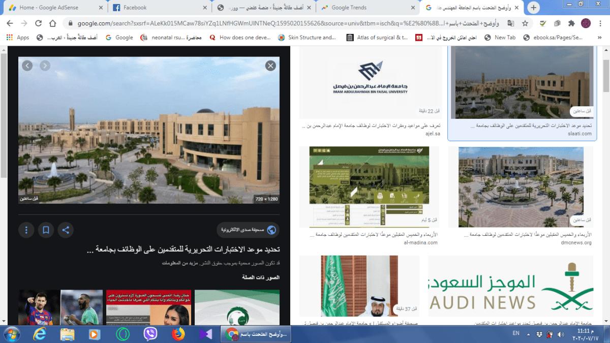 وظائف جامعة الإمام عبدالرحمن وتحديد موعد اختبارات القبول بيومي الأربعاء والخميس In 2020 Adsense Google Adsense Screenshots