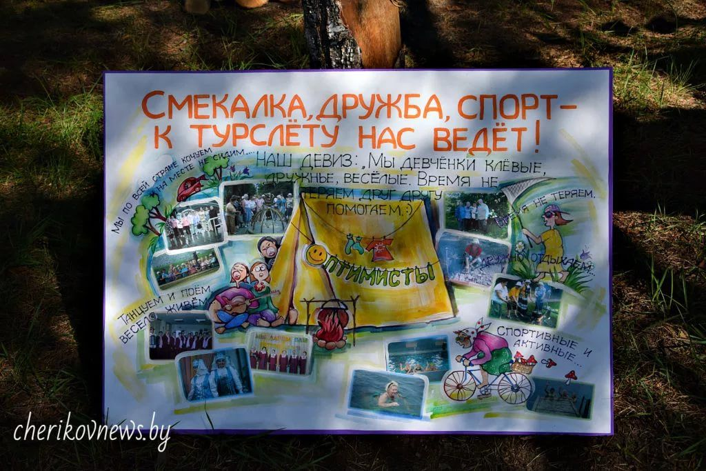 Плакаты на турслет картинки для школьников