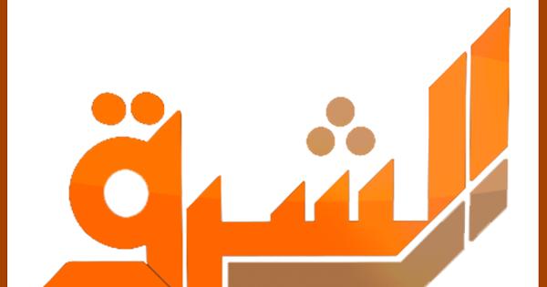 شاهد قناة الشرق بث مباشر اليوم الان قناة برنامج مع معتز مطر Elsharq Tv موقع برامجنا Novelty Sign Home Decor Decals Decor