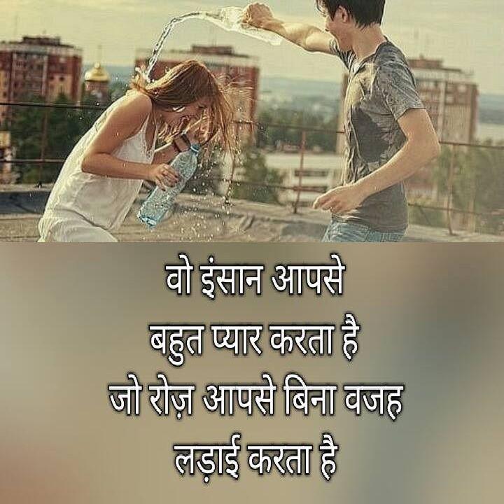 Romantic Broken Heart Quotes: Shayari Sangrah Wo Insan