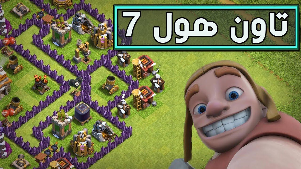 Town Hall 7 Th7 Defense Base Design Layout Clash Of Clans Layout Design Clash Of Clans Clan