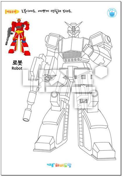 무료색칠공부로봇robot 로봇 9세 및 유아 놀이