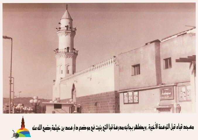مسجد قباء قديما Al Masjid An Nabawi Masjid Makkah