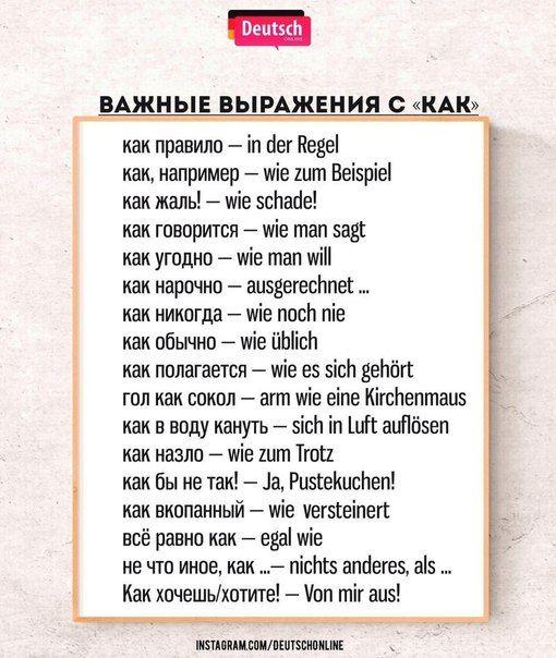 Уроки также создавались с целью развеять миф, что немецкий - страшный и сложный язык, который невозможно выучить.