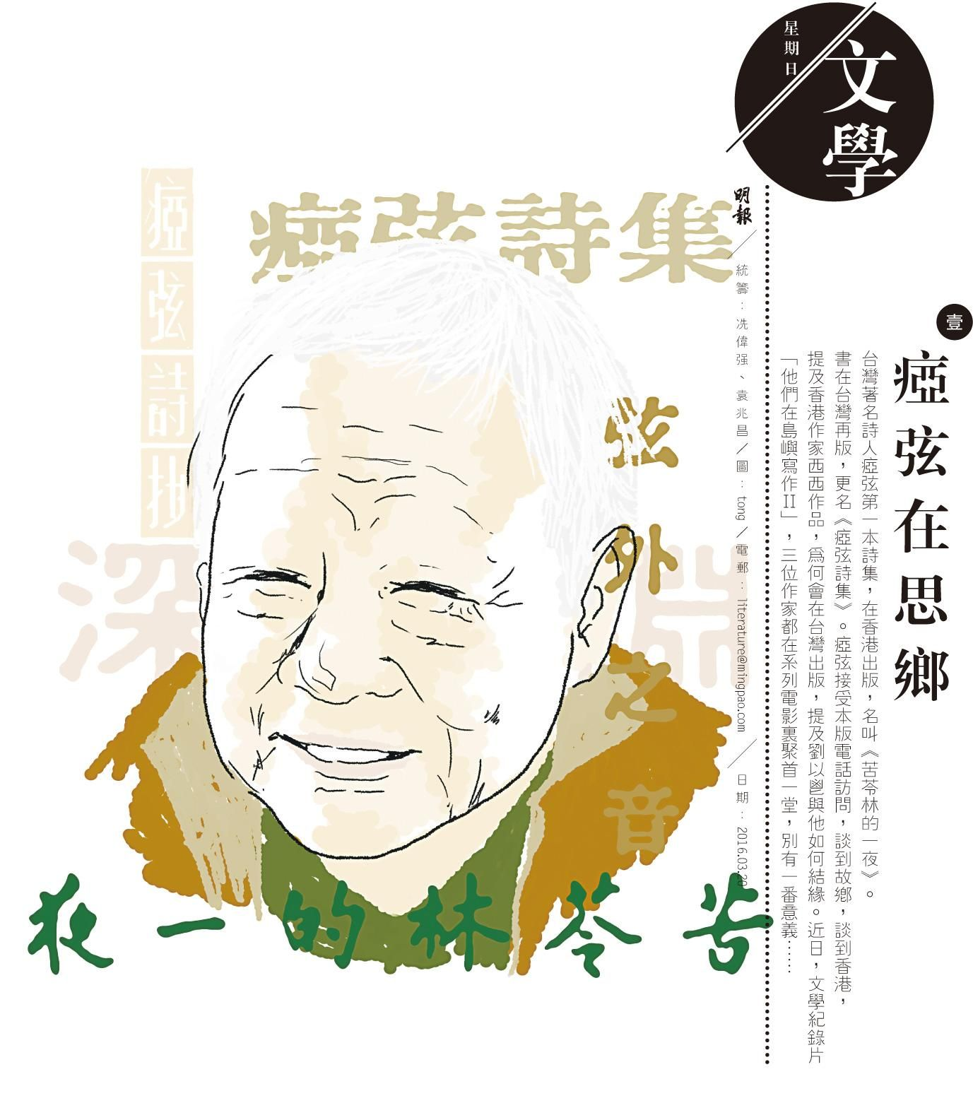 星期日文學.瘂弦:我仍在寫故鄉 - 20160320 - 副刊 - 每日明報 - 明報新聞網